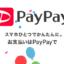 【1/10】paypay ポイント付与