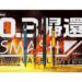 【3/23 10時~】復刻 特別カラー スマッシュ 0.3mm
