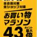 【20時~】楽天・お買い物マラソン