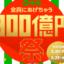 【LINEpay】 300億あげちゃう祭