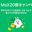 【6/22迄】LINEpay送金キャンペーン