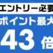 【本日20時~】お買い物マラソン