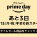 【あと3日】Amazonプライムデー