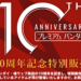 【先着 本日18時~】プレミアムバンダイ10周年記念特別販売
