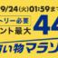 【9/24迄】お買い物マラソン
